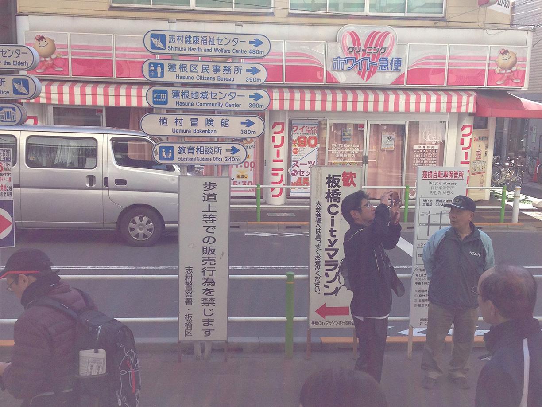 三田線「蓮根駅」前。案内板の他、スタッフの方がいて誘導してくれている。
