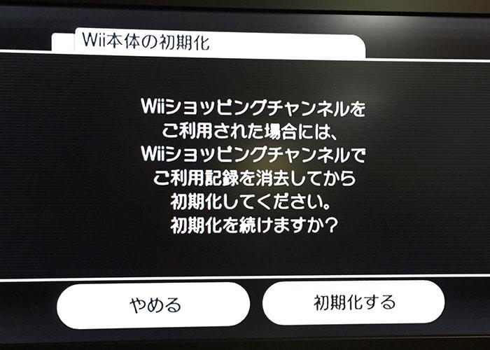 wii-reset01