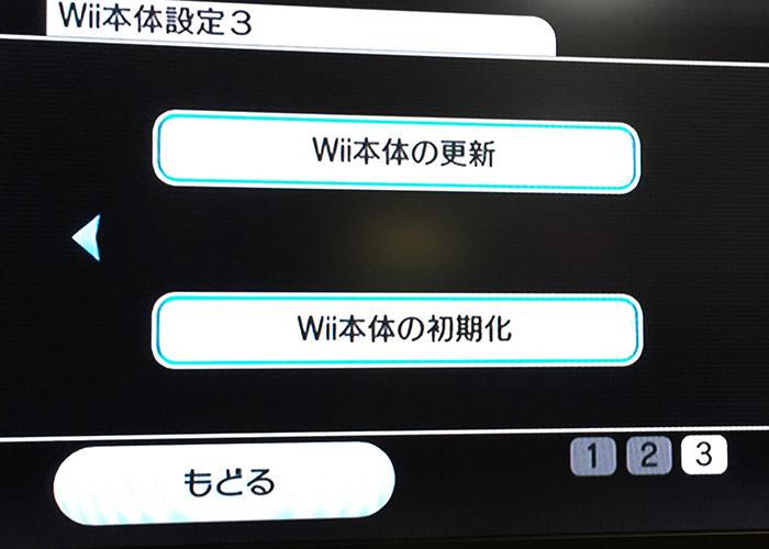 【Wii本体の初期化】を選択!