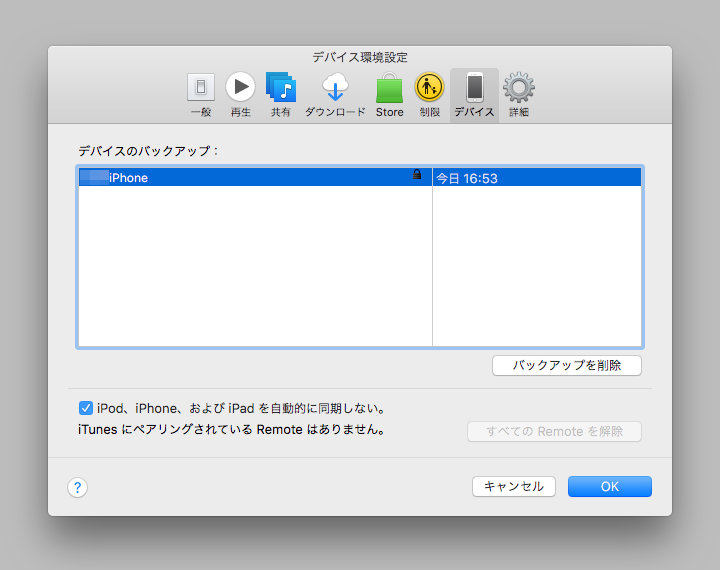 Macの容量が足りない 劇的に容量を減らすためにチェックしたい項目