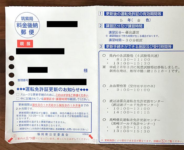 自動車 免許 証 更新