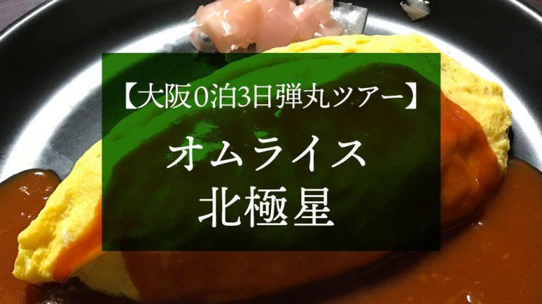 大阪オムライス北極星