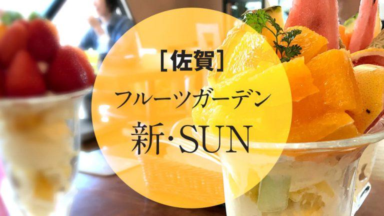 フルーツガーデン新・SUN