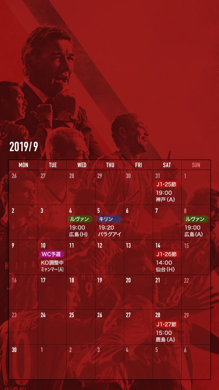 コンサドーレサポーター専用 2019年9月の試合予定カレンダー